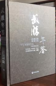武胜年鉴.2019