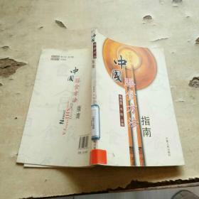 中国膳食方法指南