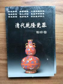 清代乾隆瓷器:粉彩卷