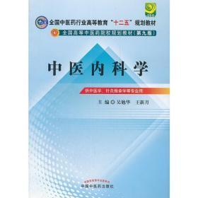 中医内科学---十二五规划(第九版)