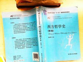西方哲学史(第2版)