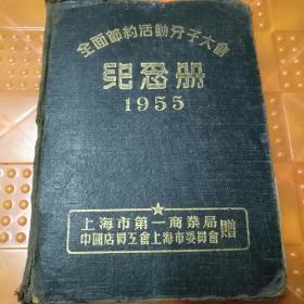老日记本精装1本一一全面节约活动分子大会纪念册(1955年),上海市第一商业局、中国店员工会上海市委员会赠,里面全部写过字,品相边上有裂缝、破损,8品