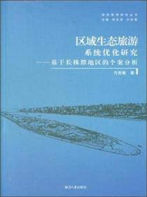 区域生态旅游系统优化研究