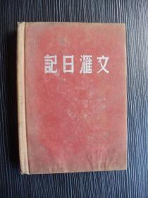 民国时期-文汇日记-精美插图