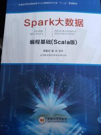 Spark大数据编程基础(Scala版)