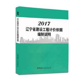 2017辽宁计价依据编制说明