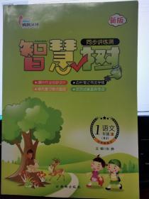 智慧树同步讲练册一年级语文(上)