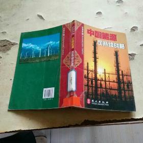 中国能源可持续战略