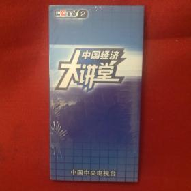 中国经济大讲堂8DVD