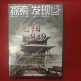 探索发现沈阳1949 DVD3张