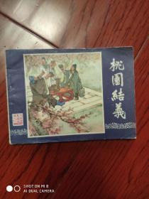 桃园结义》(上海版 三国演义连环画1 江西80印 8.5品 )