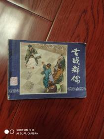 桃园结义》(上海版 三国演义连环画1 江西82印 8品 )