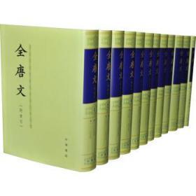 全唐文( 1--12册 )(附索引 ,精)