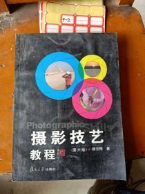 摄影技艺教程第六版