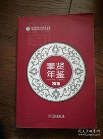 奉贤年鉴2018   全新