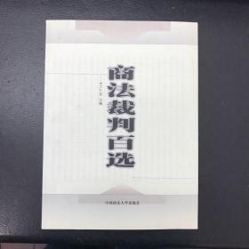 商法裁判百选