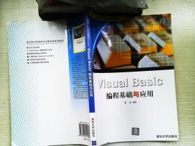Visual  Basic编程基础与应用