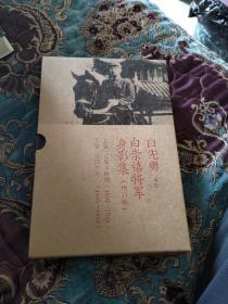 【签名绝版书】台湾著名作家白先勇签名《白崇禧将军身影集》增订版,一函一册精装本