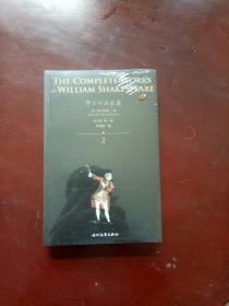 莎士比亚全集2