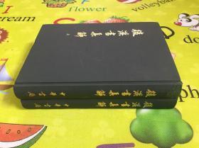 后汉书集解(全二册,精装,馆藏书,图书信息以上传图片为准)发邮政快递