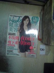 健康与美容2012 6..