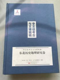 李文信考古与文博辑稿:东北历史地理研究卷(内页干净)