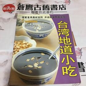 台湾地道小吃——品味生活系列