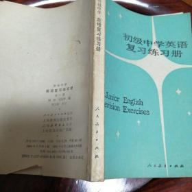 初级中学英语复习练习册