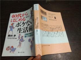 原版日本日文 40代からはじめる ボケない生活术 奥村步 静山社 2010年 64开平装