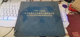 1999-2002中外联合发行邮票暨中国邮票欣赏【邮票齐全】
