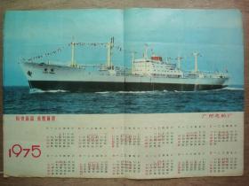 75年广州造船厂---年历画---历史新篇乘胜前进(8开大)---轮船图案