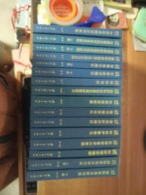 国防科研实验工程技术系列教材16册