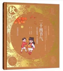 二十四节气·秋—中国人的智慧,全人类的财富 陈学会,于振越 著