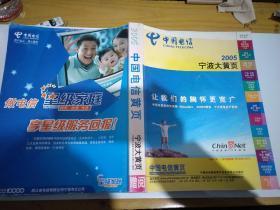 中国电信宁波大黄页    2005