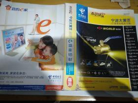 中国电信宁波大黄页(宁波黄页电话号簿)  2007