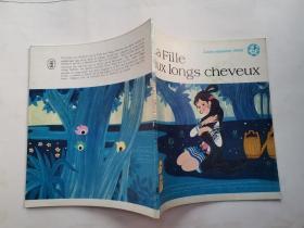 20开彩色连环画:长发妹--中国民间故事(法文)1986年第1版