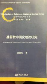 基督教中国化理论研究