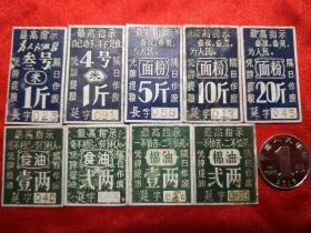 大文革金属【语录粮油提货牌】九枚合售200元不议价