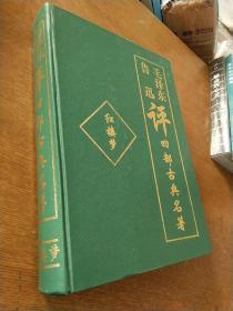 毛泽东 鲁迅评四部古典名著 红楼梦