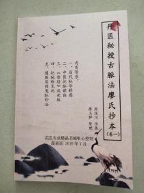 2019新版103页《丹医秘授古脉法廖氏抄本》廖玉群整理