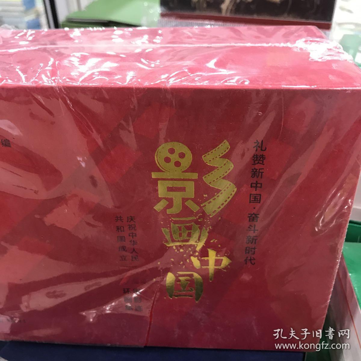 影画中国-庆祝中华人民共和国成立70周年电影连环画集