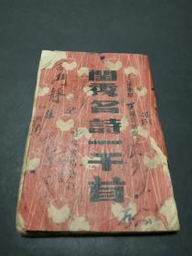 闺秀名诗一千首(稀见民国文献,民国三十六年六月初版)封面封底有字迹,见图