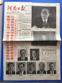 河南日报1997年9月20
