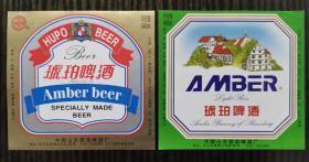 酒标《琥珀啤酒》   两种合售