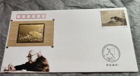 第十九届全国最佳邮票评选颁奖活动镶嵌金色邮票纪念封 1998-15(3-1)T何香凝国画作品-虎 邮票