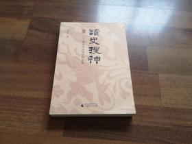 读史搜神:神话与汉字中的密码