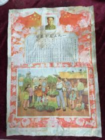 1955年带毛像、漂亮宣传画年历画一张(37X26.5CM)