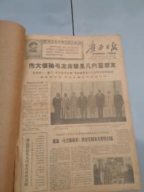 广西日报合订本1969年3月份