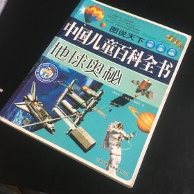 正版现货 中国儿童百科全书.地球奥秘