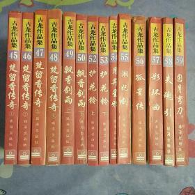 《楚留香传奇》《飘香剑雨》《护花铃》《月异星邪》《湘妃剑》《孤星传》《彩环曲》《失魂引》古龙作品45一59十四本